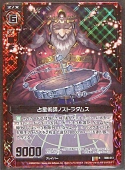 アイテムポストで買える「ホロ R B08-013 占星術師ノストラダムス」の画像です。価格は20円になります。