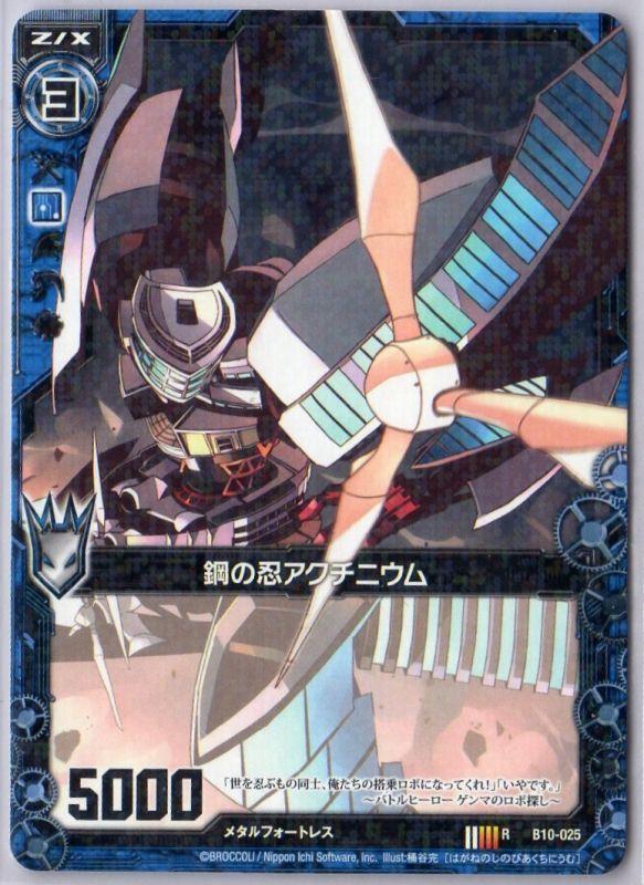 R B10-025 鋼の忍アクチニウム