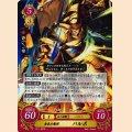 B11-067 R 金色の豪将 バルボ