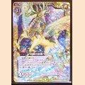 ホロ B19-045 UC 虹翼の鹿霊ペリュトン