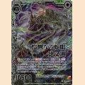 ホロ B22-099 SR 怜悧なる蛇眼 徳叉迦