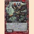 ホロ B22-011 N 沼地の悪霊ボガート