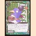 ホロ R E08-049 ボマープリニー
