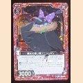 ホロ UC E08-001 魔女の使い魔フニンムギン