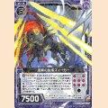 B22-071 R 漆黒の旋風ズィーガー