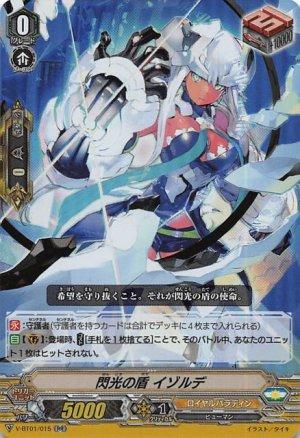 画像1: V-BT01/015 RR 閃光の盾 イゾルデ
