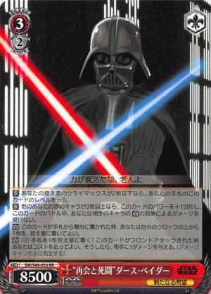 """画像1: SW/S49-053 RR """"再会と死闘"""" ダース・ベイダー"""