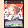 PS/S45-108 PR 心の怪盗団 春