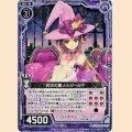 PR P24-006 封印の魔人シジールマ
