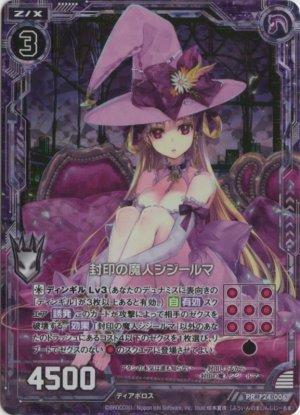 画像1: ホロ PR P24-006 封印の魔人シジールマ