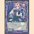 PR C17-006 魅了の魔人キャーメラ
