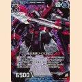 ホロ N E10-015 魔刃黒騎サイクロトロン