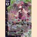 ホロ E11-028 SR アトリウムの恋乙女バンシー