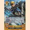B12-085 R 凄腕の傭兵騎士 ベオウルフ