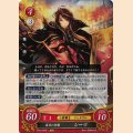 B15-035 R 落日の将姫 シーマ
