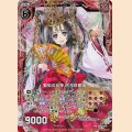 ホロ ZP01-005 繁栄の女神 木花咲耶姫