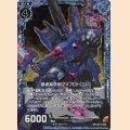 ホロ ZP01-008 SR 暴虐紫怨剣マスプロトロン