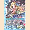 B26-022 R 無敵の姫騎士リゲル