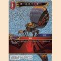 プレミアム 8-022 R ロールスパイダー