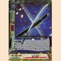 ホロ 並 S-BT02/0057 絶刀 獣切