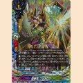ガチレア S-BT03/0019 管星竜 フェスロン