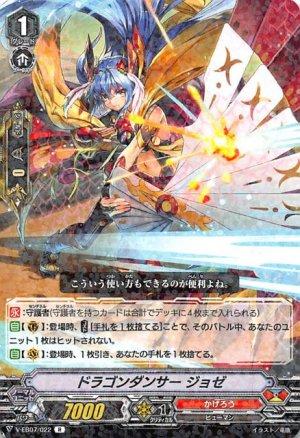 画像1: V-EB07/022 R ドラゴンダンサー ジョゼ
