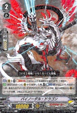 画像1: V-EB07/031 R バイノーダル・ドラゴン