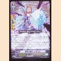 G-CHB01/013 RR 厳戒の騎士 レギウス