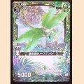 ホロ C E07-049 霊威蜻虫リーフグンバイ
