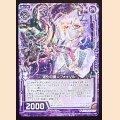 R B16-061 道化の魔人フォッソル