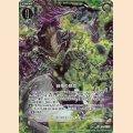 ホロ E16-048 緑竜の息吹
