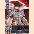 LO-1501 R 神器の継承者 王子