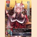 LO-1557 R 酒呑童子の娘 鬼刃姫