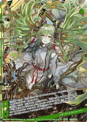 画像1: B27-080 SFR 【運命剣臨】精霊樹ユグドラシル