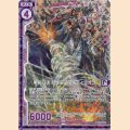 ホロ B28-044 R 黒剣八魂 怒羅威武マルディシオン