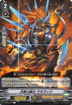 画像1: V-BT05/027 R 決意の騎士 ラモラック
