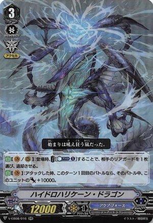 画像1: V-EB08/016 RR ハイドロハリケーン・ドラゴン