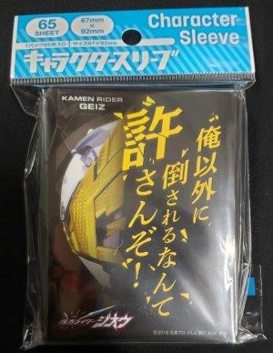 画像1: キャラクタースリーブ 仮面ライダージオウ 俺以外に倒されるなんて許さんぞ! (EN-787)