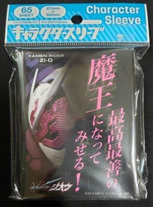 画像1: キャラクタースリーブ 仮面ライダージオウ 最高最善の魔王になってみせる (EN-786)