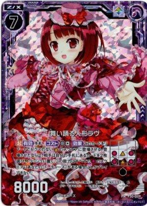 画像1: ホロ PR P30-009 舞い踊る人形ラヴ