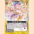 PR P30-020 天啓の熾天使ミカエル