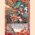 PR P30-019 世界焼尽の剣 レーヴァテイン