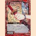 ホロ E18-002 R 絶刀職人ムラマサ