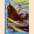 ホロ E17-009 R 本気の乗馬体験ニュー