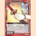E18-002 R 絶刀職人ムラマサ