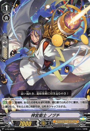 画像1: V-PR/0235 神宮衛士 ノヅチ