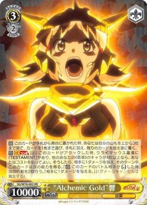 """画像1: SG/W70-002 RR """"Alchemic Gold""""響"""