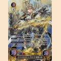 B20-001 SR 新たな未来を拓く王 カムイ(透魔王国)