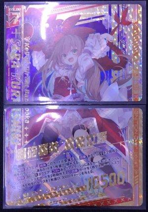 """画像1: B33-069/070 OBR """"轟砲誓装""""倉敷世羅"""