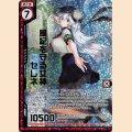 ホロ E21-001 SR 風紀を守る女神セレネ